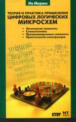 Теория и практика применения цифровых логических микросхем