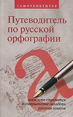Путеводитель по русской орфографии. Саморепетитор