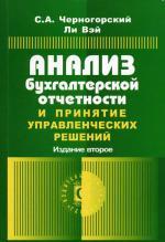 Анализ бухгалтерской отчетности и принятие управленческих решений. 2-е изд. Черногорский С.А
