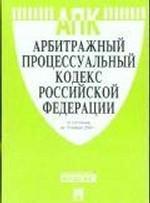 Арбитражно-процессуальный кодекс РФ по состоянию на 01.07.2007