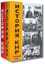 История КНР (комплект из 2 книг)