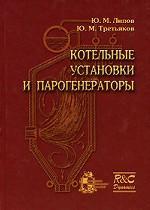 Котельные установки и парогенераторы: учебник