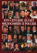 Кто сегодня делает философию в России. Т. 1. Нилогов А. С