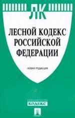 Лесной кодекс Российской Федерации. Новая редакция
