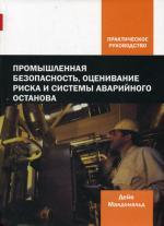 Промышленная безопасность, оценка риска и системы аварийного останова. Макдональд Д