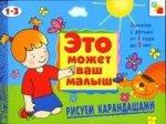 Рисуем карандашами: занятия с детьми от 1 года до 3 лет