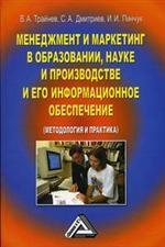 Менеджмент и маркетинг в образовании, науке и производстве и его информационное обеспечение
