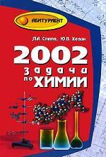 2002 задачи по химии для выпускников и абитуриентов