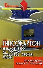 Гипсокартон. Звездное небо на потолке, созданное собственными руками. Эксклюзивные элементы потолков
