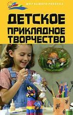Детское прикладное творчество