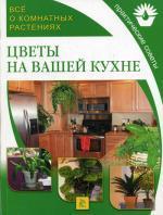 Все о комнатных растениях. Цветы на вашей кухне
