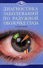 Диагностика заболеваний по радужной оболочке глаза