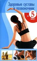 Здоровые суставы и позвоночник за 5 минут