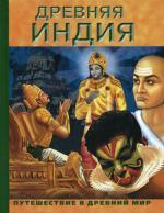 Древняя Индия. Энциклопедия