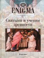 Enigma. Святыни и учения древности