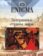 Enigma. Затерянные страны мира