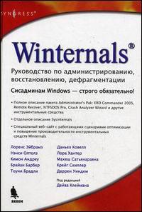 Winternals: руководство по администрированию, восстановлению, дефрагментации