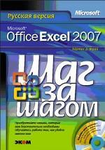 Microsoft Office Excel 2007. Русская версия (+CD)