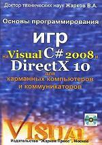Основы программирования игр на Visual C# 2008 и DirectX 10 для карманных компьютеров и коммуникаторов (+ CD)