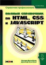 Полный справочник по HTML, CSS и JavaScript