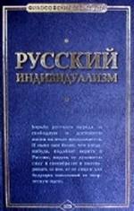 Русский индивидуализм. Сборник работ русских философов XIX-XX веков