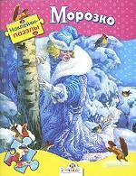 Морозко. Русская народная сказка в обработке А.Н. Толстого