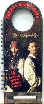 Пираты Карибского моря. Книжка-объявлялка