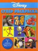 """Суперраскраска № РС 0607 (""""Дисней/Пиксар""""). Герои 5 любимых мультфильмов Disney Pixar"""