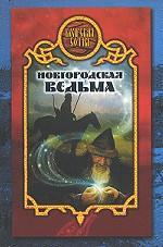 Новгородская ведьма