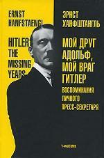 Мой друг Адольф, мой враг Гитлер