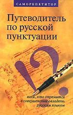Путеводитель по русской пунктуации
