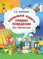 Большая книга правил поведения для дошколят