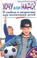 Хочу или надо? О свободе и дисциплине при воспитании детей