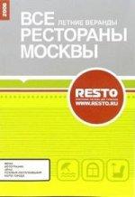 Все рестораны Москвы. Летние веранды, 2007