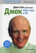 Джек. Мои годы в GE. 2-е издание