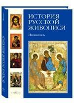 История русской живописи. Иконопись
