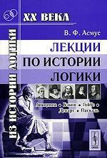 Лекции по истории логики. Авиценна, Бэкон, Гоббс, Декарт, Паскаль