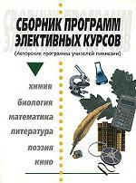 Сборник программ элективных курсов. Авторские программы учителей гимназии