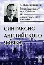 СИНТАКСИС АНГЛИЙСКОГО ЯЗЫКА