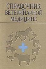 Справочник по ветеринарной медицине