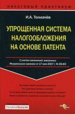 Упрощенная система налогообложения на основе патента. (С учетом изменений, внесённых 17 мая 2007)