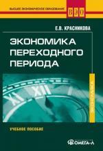 Экономика переходного периода. 3-е издание