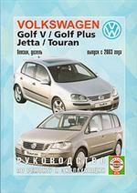 Руководство по ремонту и эксплуатации Golf V, Golf Plus, Jetta и Touran, бензин/дизель. С 2003 года выпуска. Производственно-практическое издание