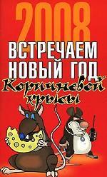 Встречаем Новый год Коричневой крысы. 2008
