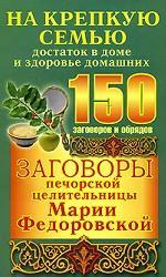Заговоры печорской целительницы Марии Федоровской на крепкую семью, достаток в доме