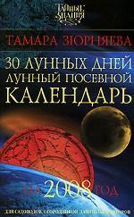 30 лунных дней. Лунный посевной календарь на 2008 год