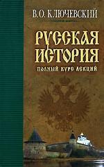 Русская история. Полный курс лекций. Книга 1