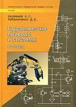 Пневматические и гидравлические приводы и системы. Часть 2. Гидравлические приводы и системы. Основы