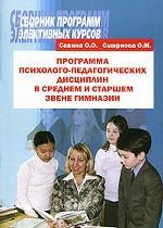 Программа психолого-педагогических дисциплин в среднем и старшем звене гимназии
