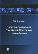 Политический режим Российской Федерации. Правовой анализ